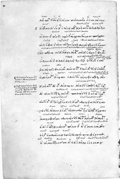 Hesiods Werke und Tage (mit Scholien von Manuel Moschopulos) in der Handschrift Venedig, Biblioteca Marciana, Gr. 464, fol. 26v.
